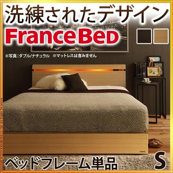 フランスベッド ライト・棚付きベッド 〔クレイグ〕 収納なし S ベッドフレームのみ