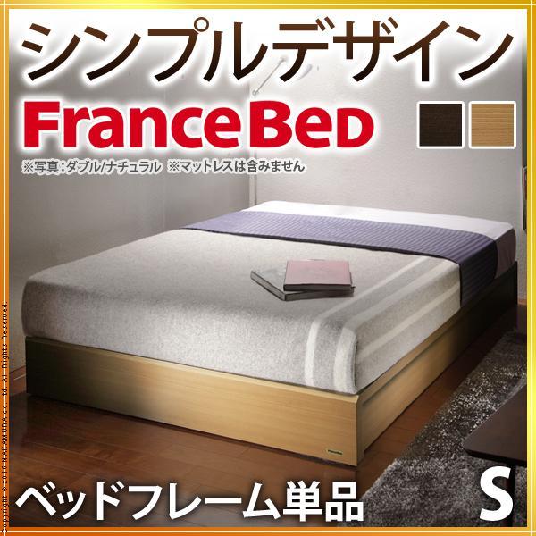 フランスベッド ヘッドボードレスベッド 〔バート〕 収納なし S ベッドフレームのみ