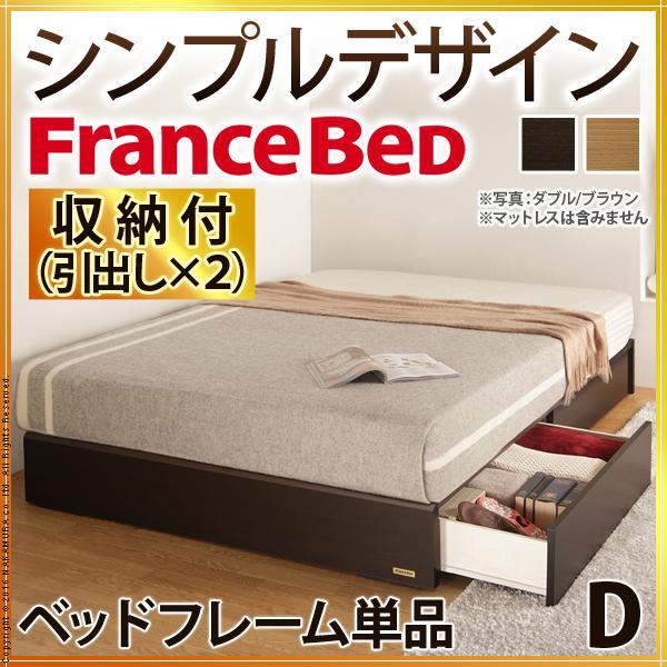 フランスベッド ヘッドボードレスベッド 〔バート〕 引出し収納 D ベッドフレームのみ