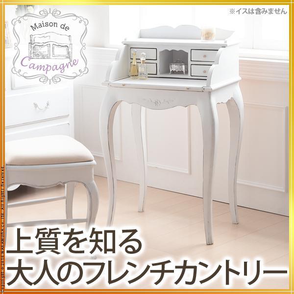 デスク 60 メゾンドゥカンパーニュ ライティングデスク 幅60cm 白家具