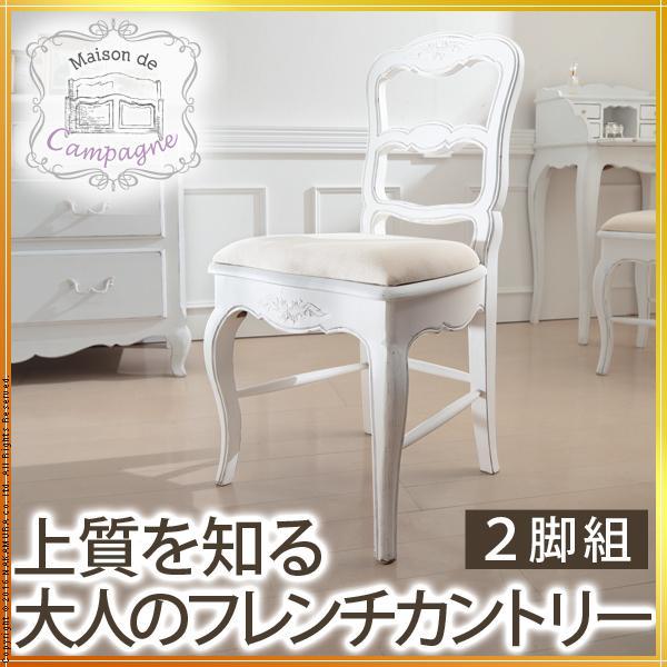 椅子 2脚 メゾンドゥカンパーニュ チェア2脚組 白家具
