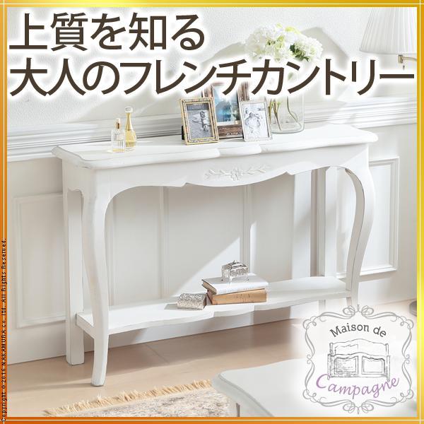 コンソールテーブル 白 メゾンドゥカンパーニュ コンソール 幅110cm 猫脚