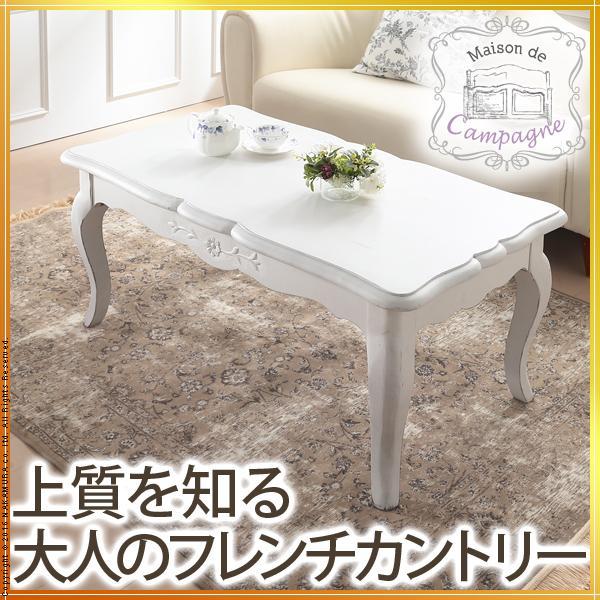 ローテーブル 猫脚 メゾンドゥカンパーニュ リビングテーブル 幅110cm 白家具