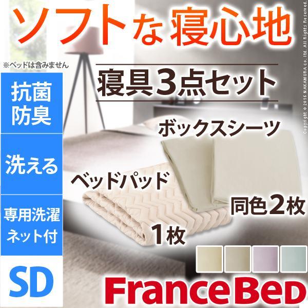 フランスベッド 敷きパッド ボックスシーツ グッドスリーププラス バイオ3点パック セミダブル
