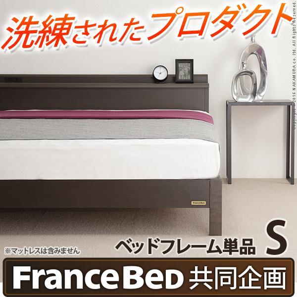 フランスベッド 脚付きタイプオリジナルベッド 〔アレックス〕 S ベッドフレームのみ