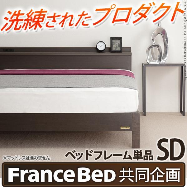 フランスベッド 脚付きタイプオリジナルベッド 〔アレックス〕 SD ベッドフレームのみ