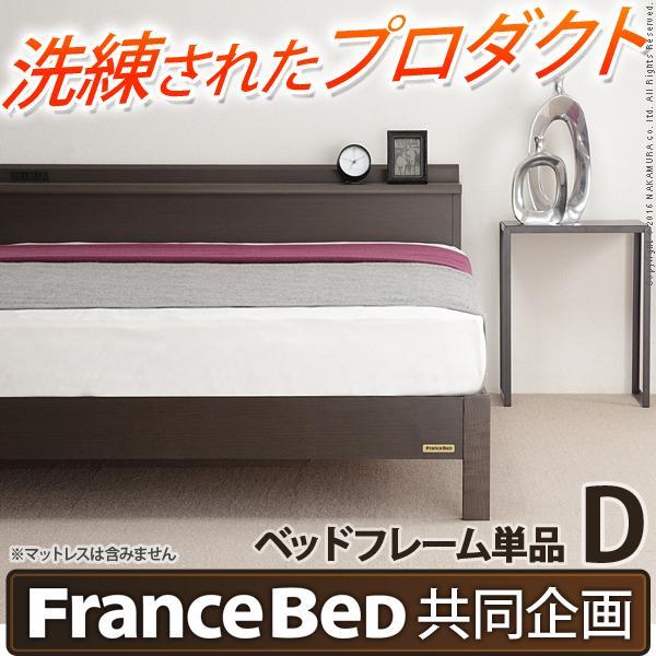 フランスベッド 脚付きタイプオリジナルベッド 〔アレックス〕 D ベッドフレームのみ