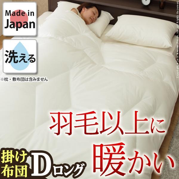 掛け布団 リッチホワイト寝具シリーズ 体型フィットキルト掛け布団 D ロングサイズ 洗える