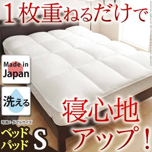 敷きパッド リッチホワイト寝具シリーズ ベッドパッドプラス シングルサイズ 洗える
