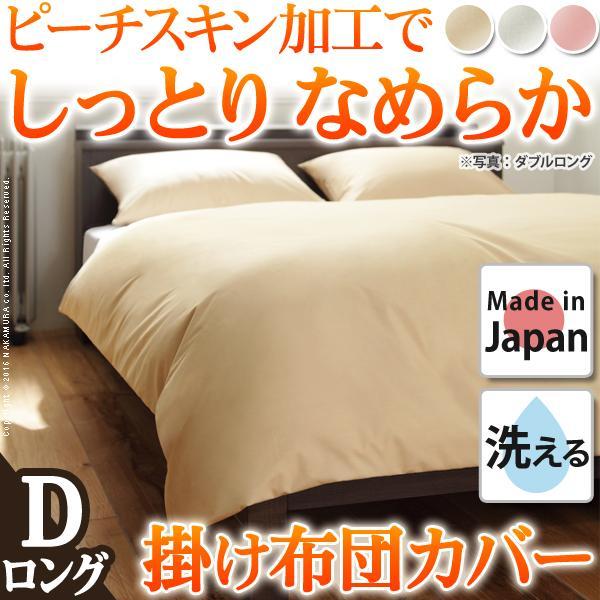 掛け布団カバー リッチホワイト寝具シリーズ 掛け布団カバー D ロングサイズ 無地