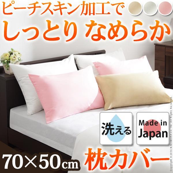 枕カバー 50×70 リッチホワイト寝具シリーズ ピローケース 70x50cm 無地