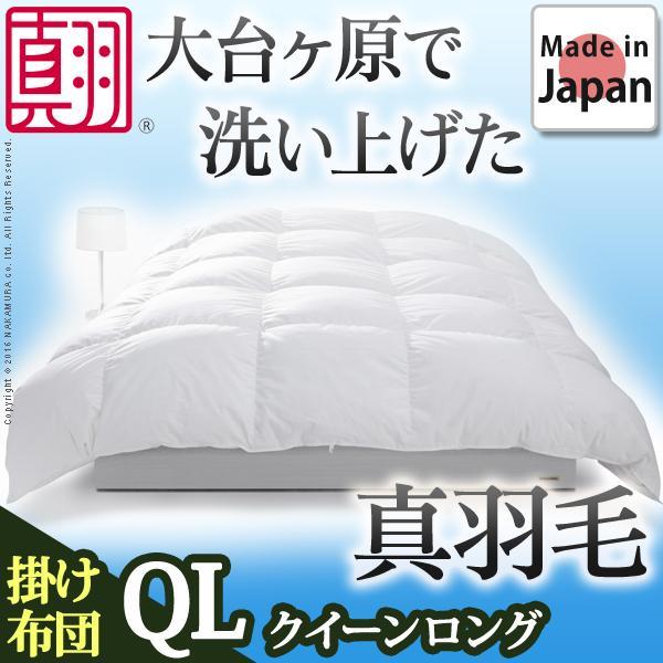 羽毛布団 スペイン産ホワイトダック 成熟羽毛寝具シリーズ 〔真羽毛〕 掛け布団 Q ロングサイズ 日本製