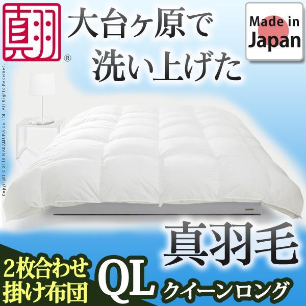 羽毛布団 スペイン産ホワイトダック 成熟羽毛寝具シリーズ 〔真羽毛〕 2枚合わせ掛け布団 Q ロングサイズ 日本製