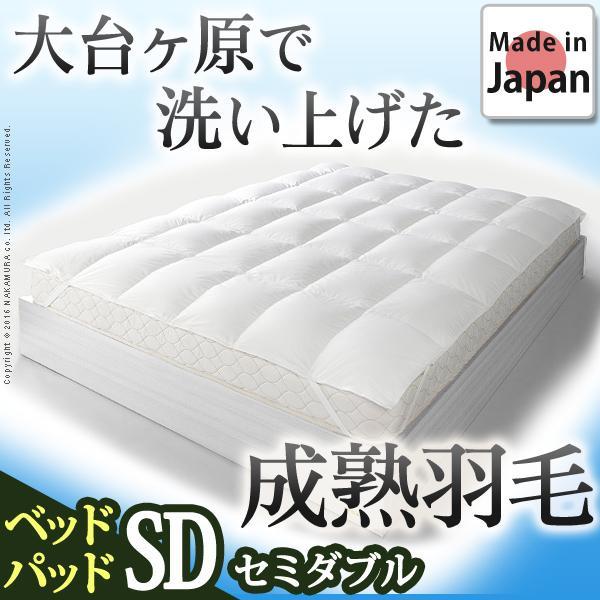 敷きパッド ホワイトダック 成熟羽毛寝具シリーズ ベッドパッドプラス SD 日本製