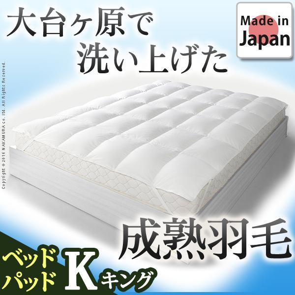 敷きパッド ホワイトダック 成熟羽毛寝具シリーズ ベッドパッドプラス K 日本製