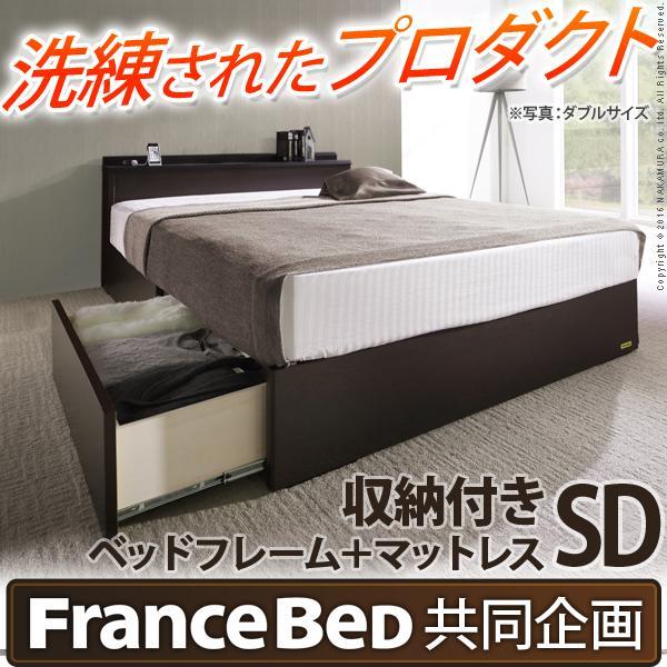 フランスベッド 引出し収納付きオリジナルベッド 〔アレックス〕 SD オリジナルマットレス付