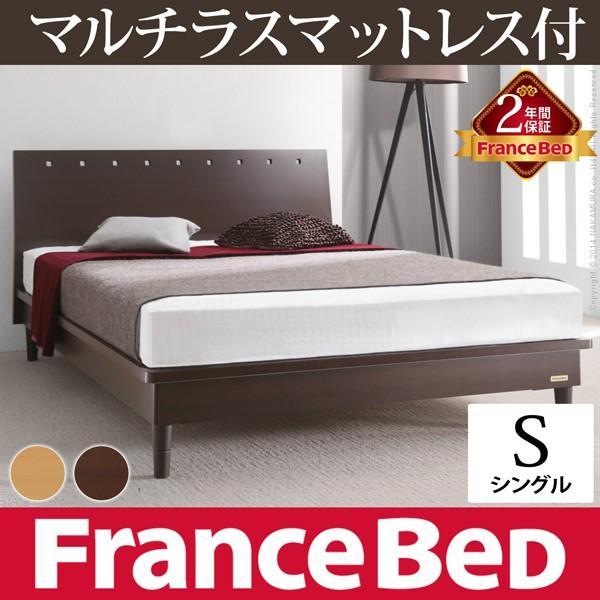 フランスベッド 3段階高さ調節ベッド モルガン S マルチラスマットレス付
