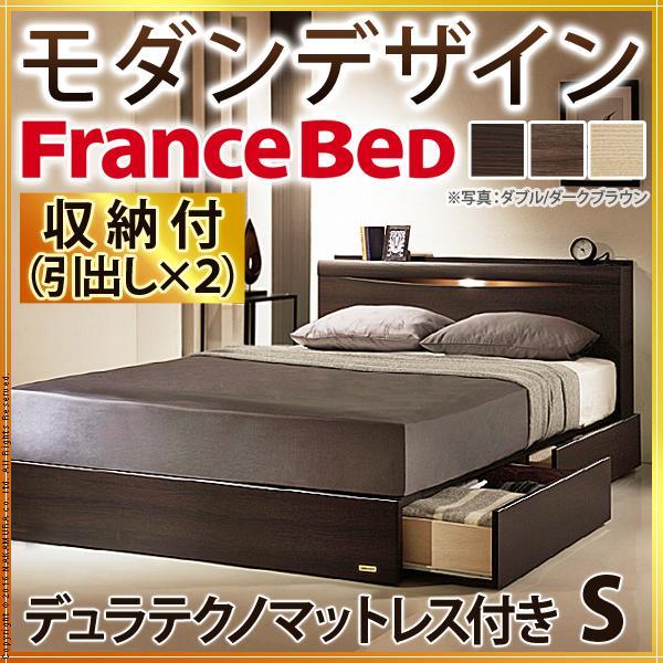 フランスベッド ライト・棚付きベッド 〔グラディス〕 引出し収納 S デュラテクノマットレス付