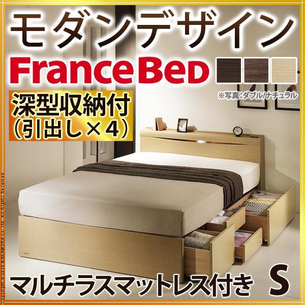 フランスベッド ライト・棚付きベッド 〔グラディス〕 深型引出し収納 S マルチラスマットレス付