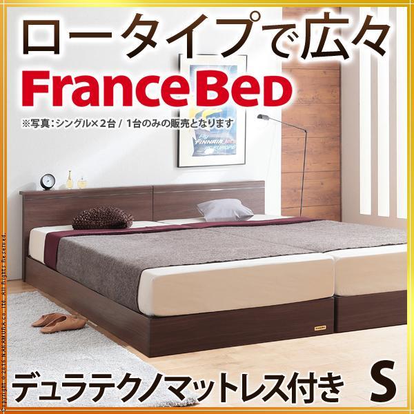 フランスベッド 棚付きローベッド 〔ブルース〕 S デュラテクノマットレス付