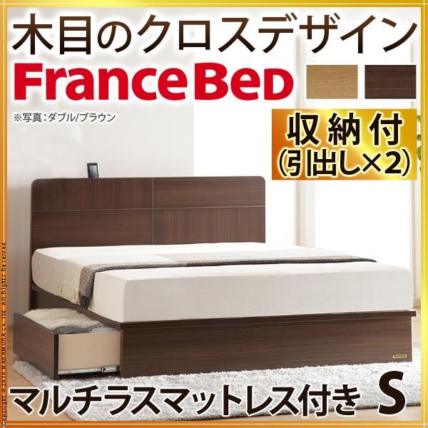 フランスベッド 収納付きフラットヘッドボードベッド 〔オーブリー〕 引出し収納 S マルチラスマットレス付