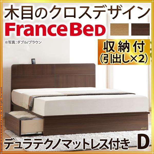 フランスベッド 収納付きフラットヘッドボードベッド 〔オーブリー〕 引出し収納 D デュラテクノマットレス付