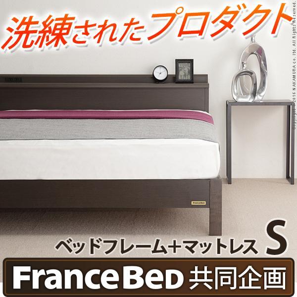 フランスベッド 脚付きタイプオリジナルベッド 〔アレックス〕 S オリジナルマットレス付