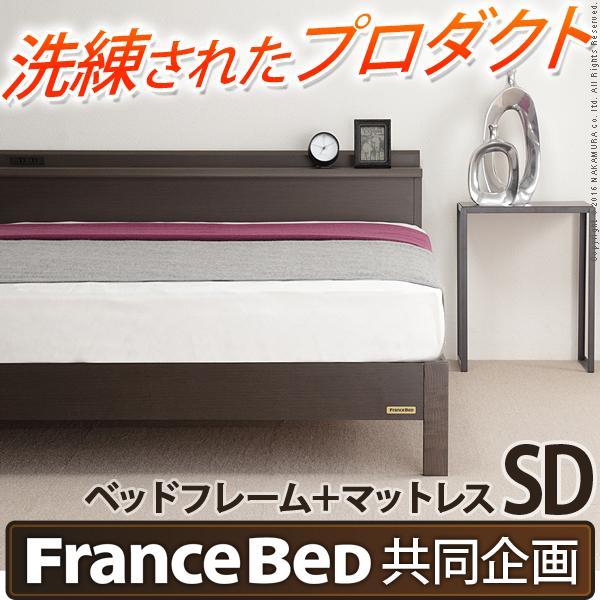 フランスベッド 脚付きタイプオリジナルベッド 〔アレックス〕 SD オリジナルマットレス付