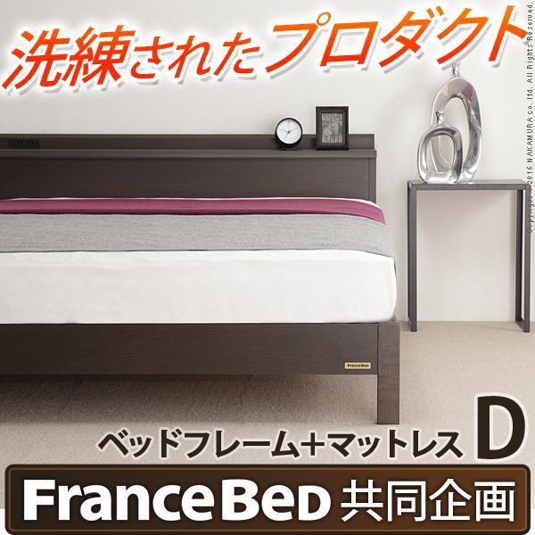 フランスベッド 脚付きタイプオリジナルベッド 〔アレックス〕 D オリジナルマットレス付