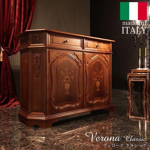 ヴェローナ クラシック サイドボード 幅124cm