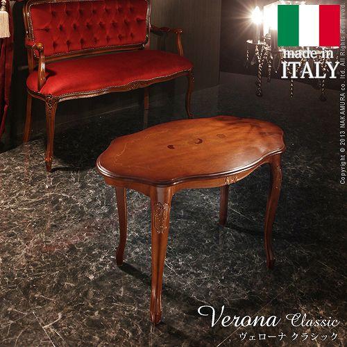 ヴェローナ クラシック コーヒーテーブル 幅78cm