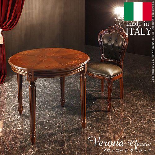 ヴェローナ クラシック ダイニングテーブル 幅90cm