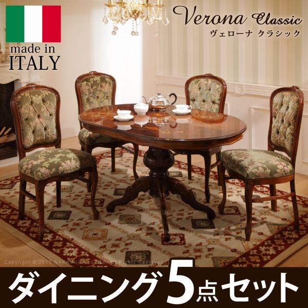 ヴェローナ クラシック ダイニング5点セット(テーブル幅135cm+金華山チェア4脚)