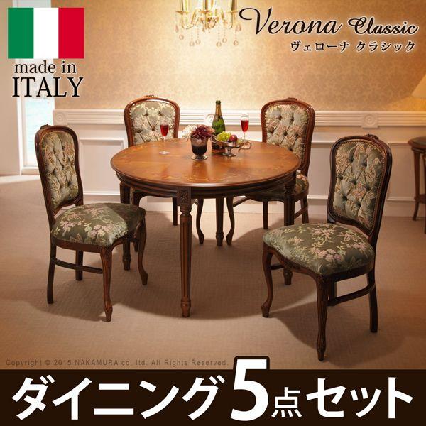 ヴェローナ クラシック ダイニング5点セット(テーブル幅110cm+金華山チェア4脚)