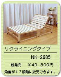 折りたたみリクライニングベッド NK-2685