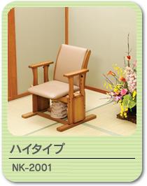 起立補助椅子 NK-2001 (ハイタイプ)