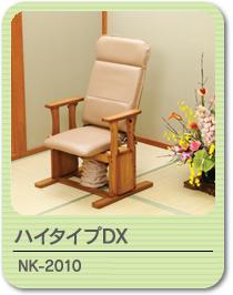 起立補助椅子 NK-2010(ハイタイプDX)