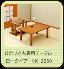 ひとり立ち専用座卓 ロータイプ NK-2060