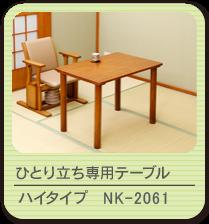 ひとり立ち専用 ハイタイプ NK-2061