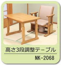 高さ調整出来るテ-ブル NK-2068