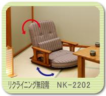肘付回転座椅子 無段階リクライニング NK-2202