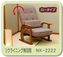 肘付高座椅子 親思い 無段階リクライニング ロータイプ NK-2222