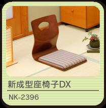 成型座椅子DX NK-2396(2脚入)
