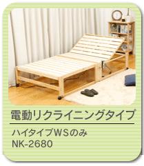 ひのきスノコ折りたたみ電動ベッド NK-2680