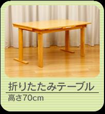 木製折り畳みテーブル 高さ70cm