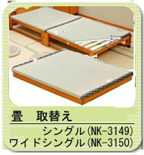 畳の取替え
