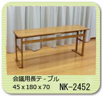 木製折りたたみテーブル NK-2452