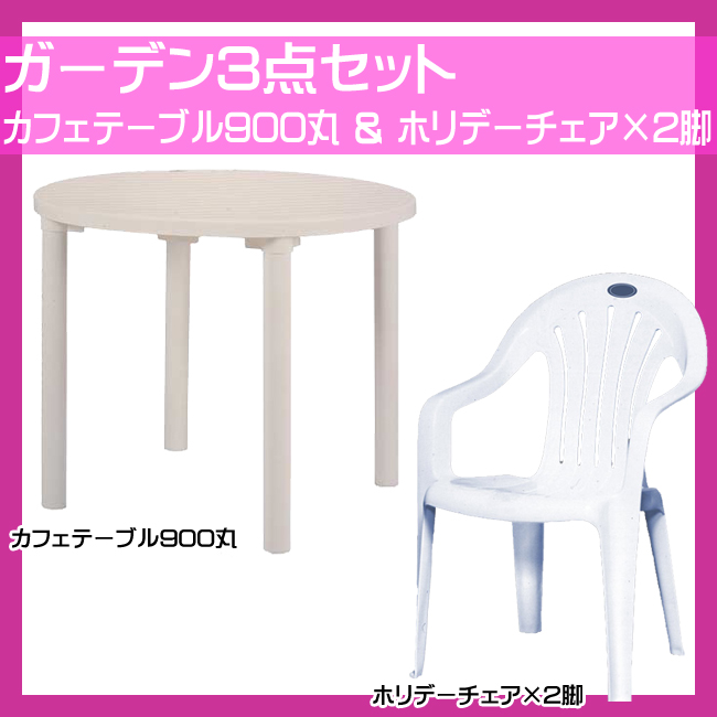 【プラスチック製のガーデンセット】カフェテーブル900丸&ホリデーチェア×2脚(3点セット)