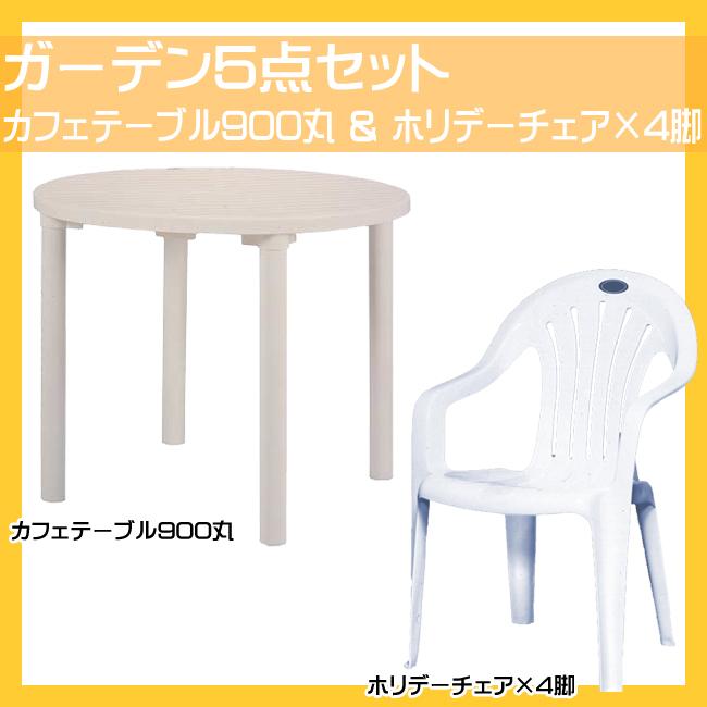 カフェテーブル900丸&ホリデーチェア×4脚(5点セット)