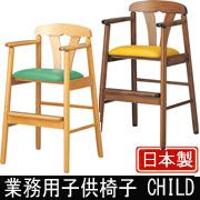 【業務用子供椅子】Child チルドイス